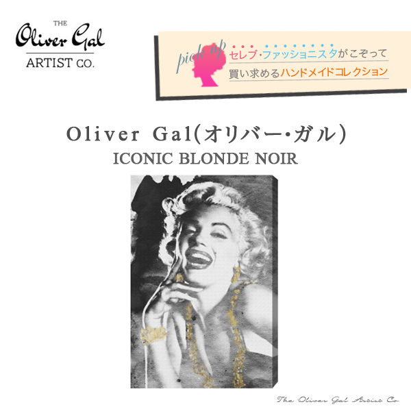 Oliver Gal(オリバー・ガル) ICONIC BLONDE NOIR