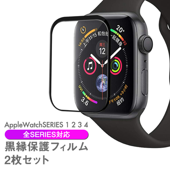 AppleWatch 保護フィルム 黒縁 series全種類対応