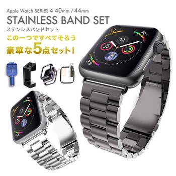 Apple watch4対応  Applewatch series ステンレス