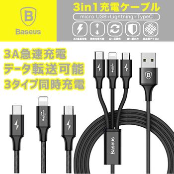 3in1ケーブル Baseus iPhone android
