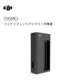 Osmo Mobile オスモ バッテリー充電器
