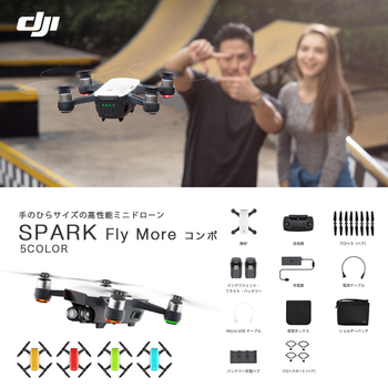 DJI SPARK スパーク FLY MORE コンボ 小型ドローン