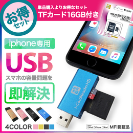 iPhone用 USB iPadメモリ MFI認証(TFカード16GB 付き)