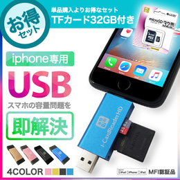 iPhone用 USB iPadメモリ MFI認証 TFカード32GB 付き